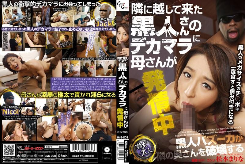 Black Cocks Invade Japan - image black-cocks-invade-japan-12 on https://blackcockcult.com