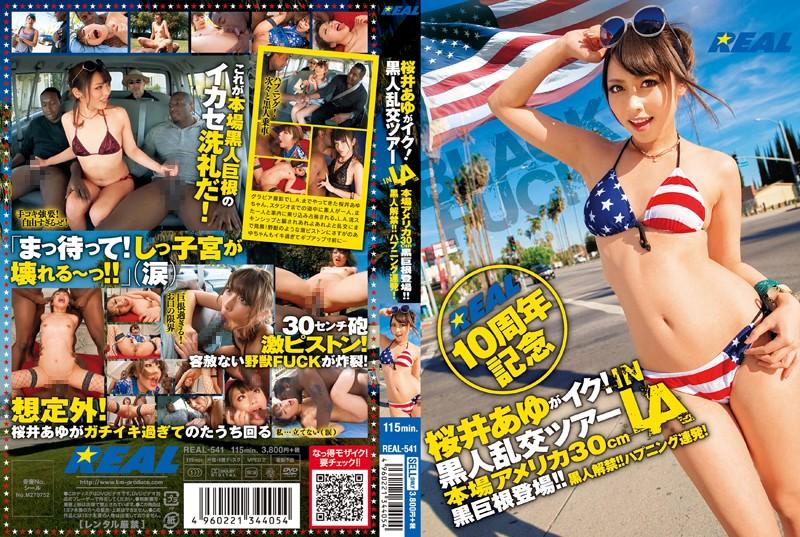 Black Cocks Invade Japan - image black-cocks-invade-japan-2 on https://blackcockcult.com
