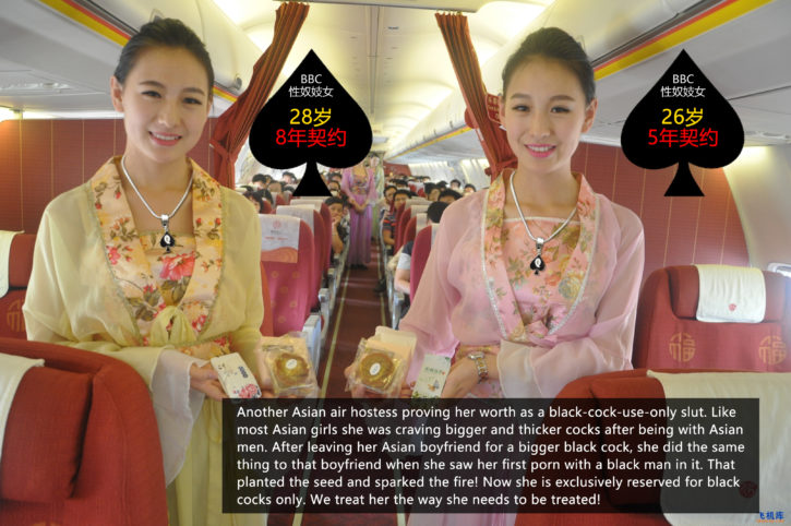Chinese Flight Attendants Who Serve Blacks Only - image æÂ-·è´Â-2-725x482 on http://blackcockcult.com